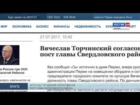 Главой Свердловского района Перми станет Вячеслав Торчинский