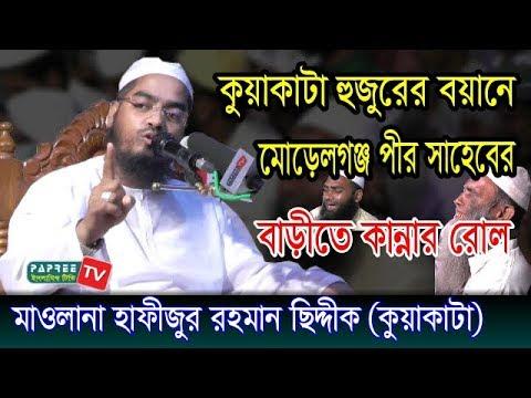 পীরসাহেবের বাড়ীতে কান্নার রোল Maulana Hafizur Rahman siddique (kuakata)Bangla Waz 2018