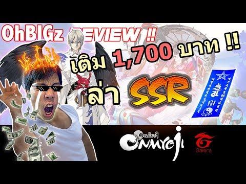 เติม 1,700 บาท สุ่มมอน 30 ตัวล่า SSR !! Onmyoji