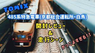 TOMIX 485系特急電車(京都総合運転所・白鳥)を導入‼️