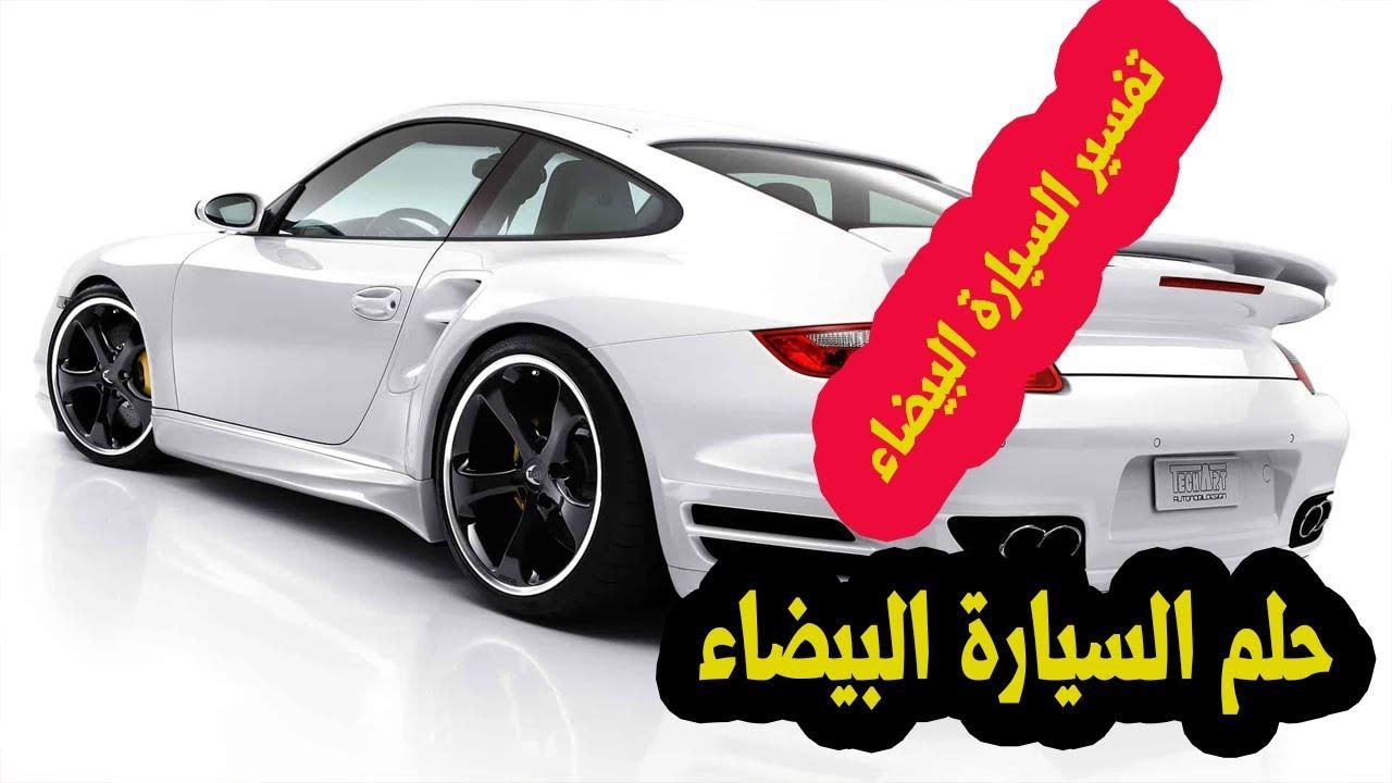 حلم السيارة البيضاء في المنام تفسير ركوب سيارة لونها ابيض في المنام للمتزوجة والعزباء Youtube