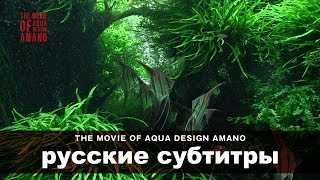 [ADAview] THE MOVIE OF AQUA DESIGN AMANO [side:concept] - русские субтитры([ADAview] THE MOVIE OF AQUA DESIGN AMANO [side:concept] - русские субтитры :::::::::::::::::::::::::::::::::::::::::::::::::::::::::::::::::::: В апреле 2014 года..., 2014-05-30T06:15:33.000Z)