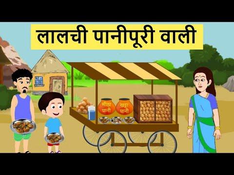   Lalchi panipuri wali   greedy Pani Puri seller   greedy business woman.