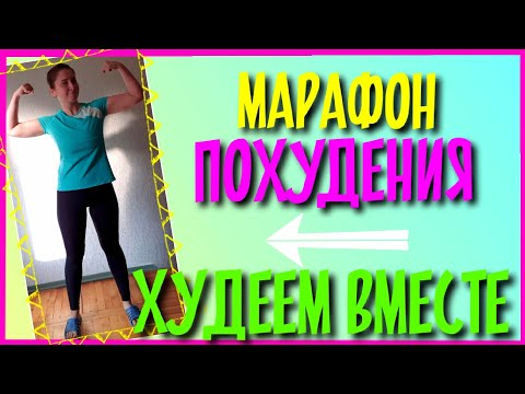 МАРАФОН ПОХУДЕНИЯ 🏃🏼♀️  Дневник ПОХУДЕНИЯ 🍏  Как БЫСТРО Похудеть   Моя История Похудения   диета
