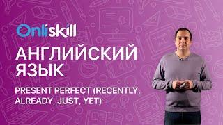 Английский язык 8 класс: Настоящее совершенное время (недавние действия) - Present Perfect