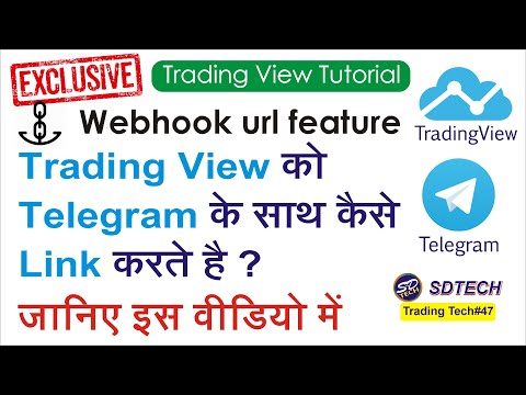 Trading View To Telegram Channel    Trading Tech#47   