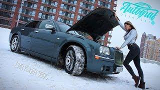 Chrysler 300C.  Американская мечта?  Autograf