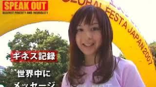 【貧困へAction!】2007年STAND UPは10/17 乙黒えりリポート 乙黒えり 動画 29