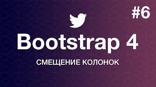 Навстречу Bootstrap 4. Основы работы: Смещение колонок. Уроки веб разработки от ProDevZone