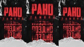 ГАМОРА - Рано(new 2019)