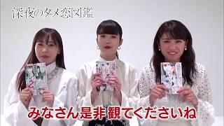 馬場ふみか・佐野ひなこ・久松郁実 出演!ダメ男たちをぶった切る!! TSU...