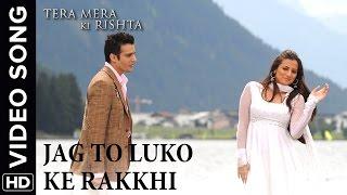 🎼 Jag Ton Lukon Ke Song | Tera Mera Ki Rishta Punjabi Movie 🎼