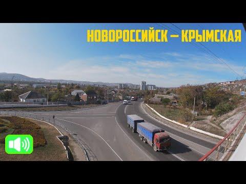 Золотая осень на участке Новороссийск — Крымская