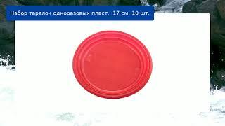 Набор тарелок одноразовых пласт., 17 см, 10 шт. обзор
