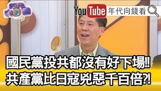 精彩片段》汪浩:共產黨的外圍組織鼓勵台灣要反抗國民黨?!【年代向錢看】190326