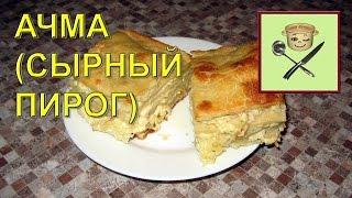 Ачма (сырный пирог)