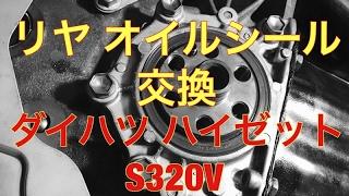ダイハツ ハイゼット カーゴ リヤ オイルシール 交換 S320V
