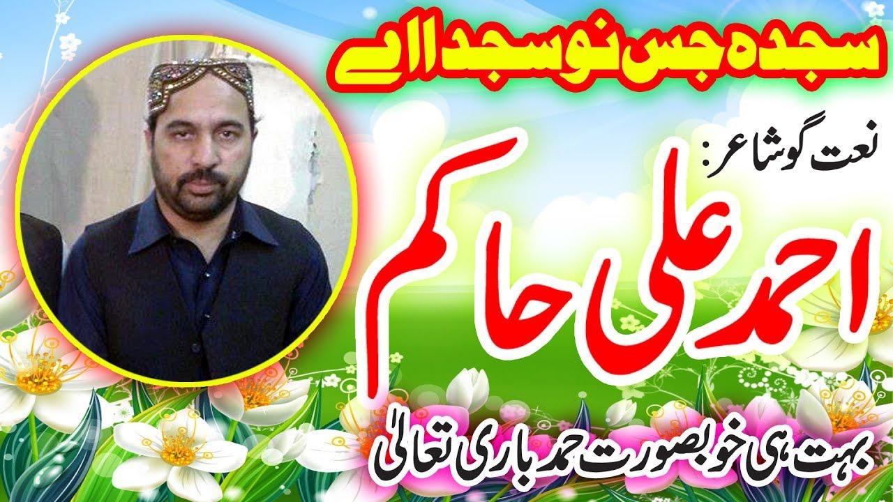 Ahmad Ali Hakim-New Beautiful Best Punjabi-Hamd e Bari ...