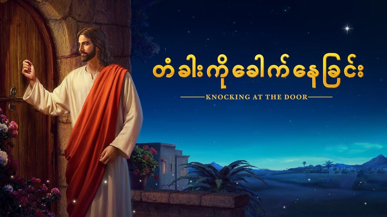 (တံခါးကိုခေါက်နေခြင်း) | Listen Carefully to the Voice of the Lord