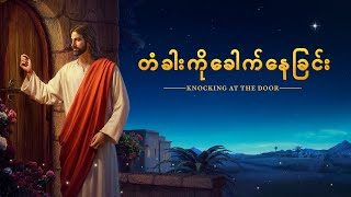 Myanmar Christian Movie Trailer (တံခါးကိုခေါက်နေခြင်း) | Listen Carefully to the Voice of the Lord