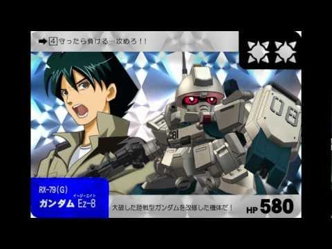 Mobile Suit Gundam: The 08th MS Team - Arashi no naka de kagayaite Remix