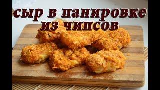 Печем СЫР В ПАНИРОВКЕ ИЗ ЧИПСОВ в духовке. Очень вкусно))