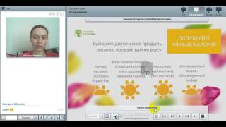 Как похудеть быстро и без вреда для организма с Сибирским Здоровьем