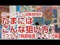 UFOキャッチャー【これどこ狙うの?】ラブライブ絢瀬絵里フィギュア編