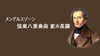 メンデルスゾーン 弦楽八重奏曲 変ホ長調 ハイフェッツ 他 Mendelssohn String Octet in E-Flat Major