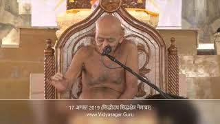 17 अगस्त 2019 आचार्य श्री विद्यासागर प्रवचन (सिद्धोदय सिद्धक्षेत्र नेमावर)