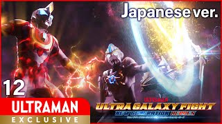 "[ULTRAMAN] Episode12 ""ULTRA GALAXY FIGHT:NEW GENERATION HEROES"" Japanese ver. -Official-"