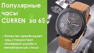 Очень популярные часы Curren | Обзор посылки из Китая [buyincoins.com]