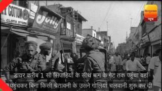 General Dyer killed 1000 people in Jallianwala Bagh