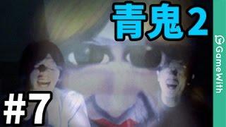 【青鬼2】なうしろの青鬼2実況プレイ#7【ホラーゲーム】