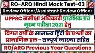 RO/ARO Previous Year Solved Papers    समीक्षा अधिकारी सामान्य हिंदी Mock Test-03    #RO_ARO_2021