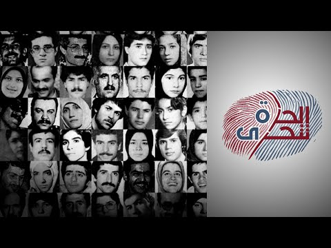 الحرة تتحرى –  بفتوى من الخميني.. إعدام  آلاف المعتقلين السياسيين في السجون الإيرانية