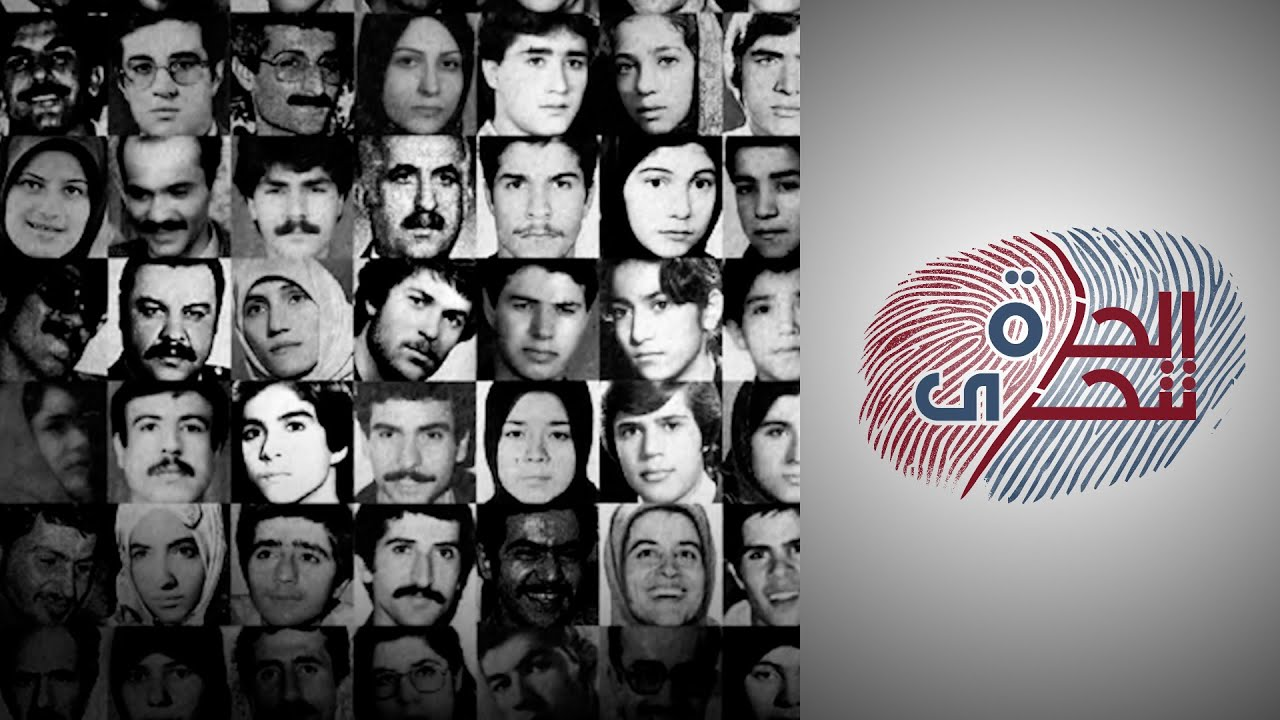 الحرة تتحرى –  بفتوى من الخميني.. إعدام  آلاف المعتقلين السياسيين في السجون الإيرانية  - 08:54-2021 / 10 / 20