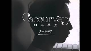 어쿠루브 (Acourve) - 그게 뭐라고 (What Was That) (English Translation)