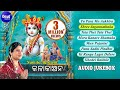 KALA KANCHANA Odia Jagannath Bhajans Full Audio Songs Juke Box | Namita Agrawal |