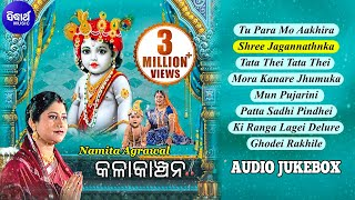 KALA KANCHANA Odia Jagannath Bhajans Full Audio Songs Juke Box | Namita Agrawal |