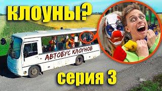 Серия 3 - Когда вы увидите этот школьный автобус КЛОУНОВ Уезжайте БЫСТРО!
