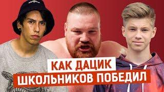 РАЗОБЛАЧЕНИЕ ПОДСТАВНОГО БОЯ Вячеслав Дацик 150 кг сразу против двоих бойцов на канале True GYM