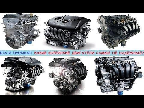 Kia и Hyundai: какие корейские двигатели самые не надежные - Смешные видео приколы