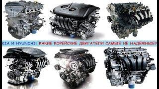 Kia И Hyundai: Какие Корейские Двигатели Самые Не Надежные
