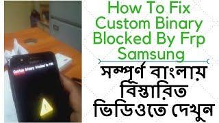 How To Fix Custom Binary Blocked By Frp  Samsung J5,J2,J1,J7 And HTC