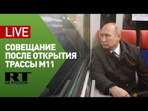 Смотреть Путин проводит совещание после открытия скоростной автомагистрали М11 Москва — Санкт-Петербург онлайн