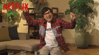 【山チャンネル】Netflix公式チャンネル独占公開!山里亮太(南海キャンディーズ)による『テラスハウス オープニング ニュー ドアーズ』第8話の...