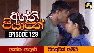 Agni Piyapath Episode 129 || අග්නි පියාපත්  ||  08th February 2021 Thumbnail