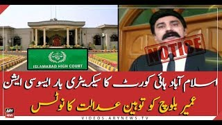 IHC issues notice in contempt of court to the Bar Association, Amir Baloch