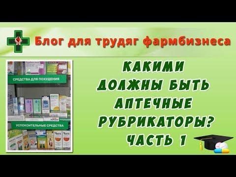 рубрикаторы в аптеке примеры
